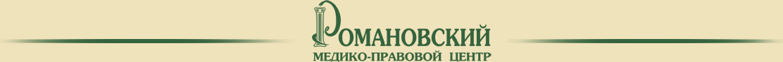 http://romed-spb.ru/img/logo.jpg